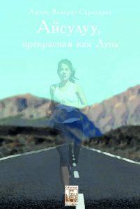 Aisuluu. Bella come la Luna, in russo, Lucio Valerio Sarandrea, ISBN 9788896867785